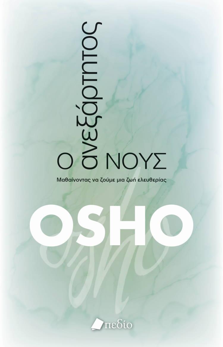 OSHO: Ο ανεξάρτητος νους