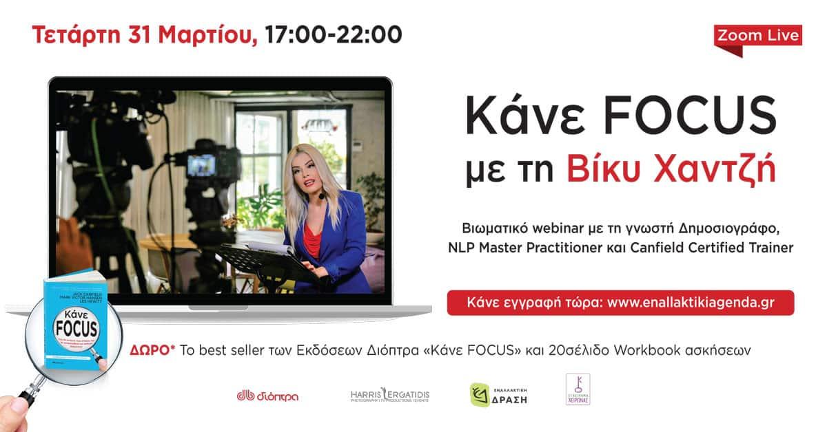Κάνε Focus με τη Βίκυ Χαντζή | Διαδραστικό live streaming workshop στην οθόνη σας