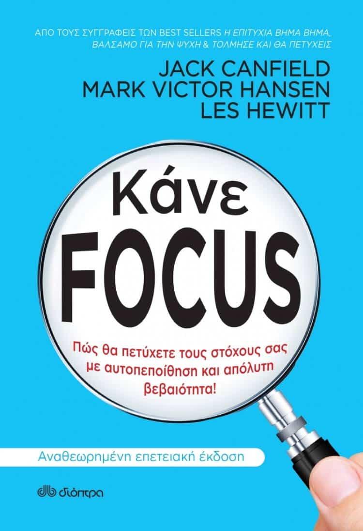 Η επιτυχία είναι ζήτημα εστίασης: Κάντε Focus και κατακτήστε τους στόχους