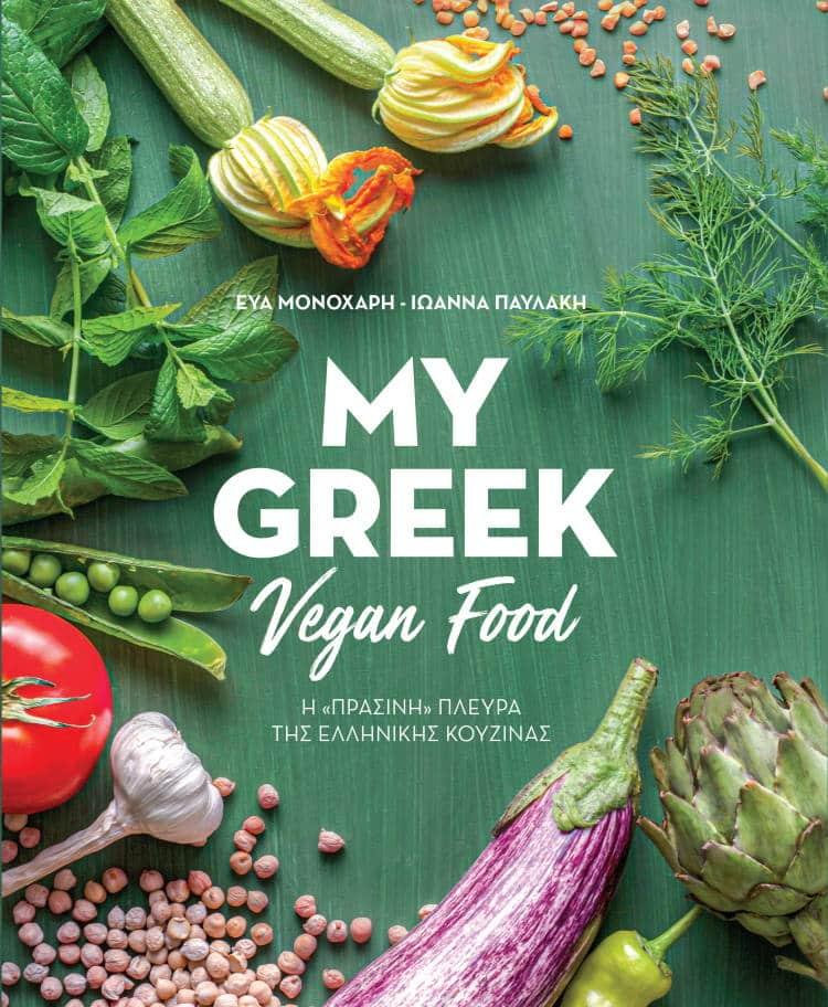 My Greek Vegan Food: Η πράσινη πλευρά της ελληνικής κουζίνας