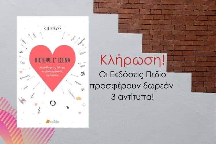 """""""Πίστεψε Σ'εσένα"""": Το «βιβλίο - οδηγός» για την αυτο-ενδυνάμωση της Rut Nieves κυκλοφορεί και κληρώνει 3 αντίτυπα!"""