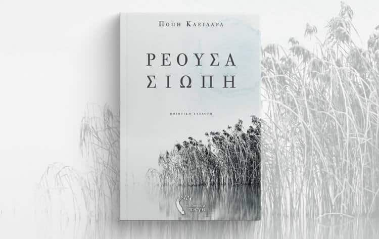 """""""Ρέουσα σιωπή"""": Το Νέο Βιβλίο της Πόπης Κλειδαρά"""