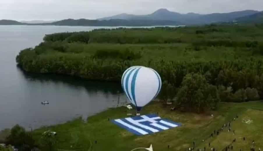 Πάνω από τη λίμνη Πλαστήρα υψώθηκε η μεγαλύτερη ελληνική σημαία στον κόσμο (Βίντεο)