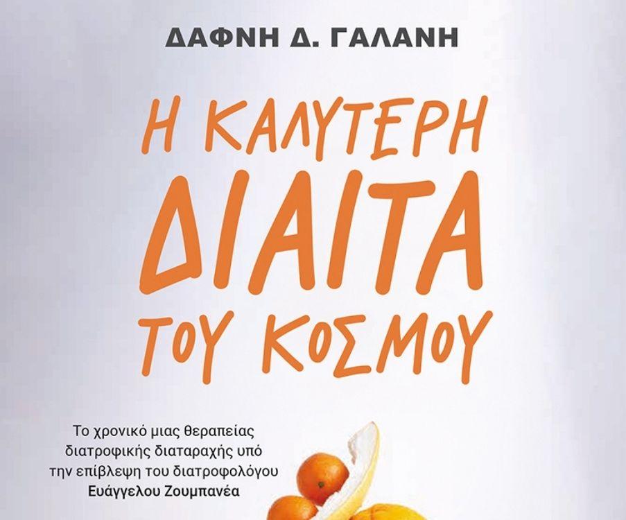 Η καλύτερη δίαιτα του κόσμου | Κερδίστε δύο αντίτυπα του βιβλίου της Δάφνης Δ. Γαλάνης