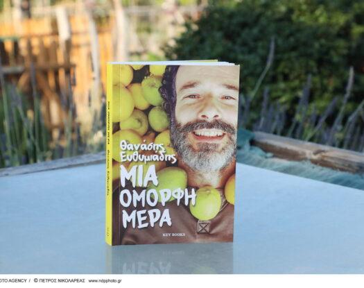 """""""Μια όμορφη μέρα"""": Ο Θανάσης Ευθυμιάδης διηγείται τη συναρπαστική ιστορία του μέσα από το πρώτο του βιβλίο!"""