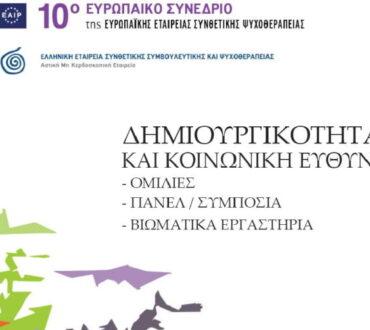 10ο Ευρωπαϊκό Συνέδριο της Ευρωπαϊκής Εταιρείας Συνθετικής Ψυχοθεραπείας