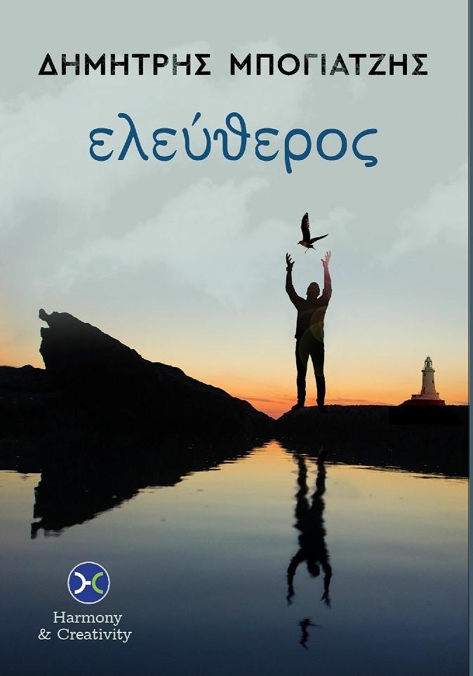 """""""Ελεύθερος"""": Το νέο πρωτοποριακό μυθιστόρημα στο οποίο συναντιούνται ο Καζαντζάκης με τον Αλμπέρ Καμύ!"""