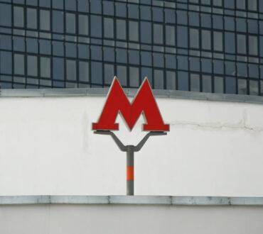 Μόσχα: Το μετρό προσθέτει σύστημα πληρωμής με αναγνώριση προσώπου σε πάνω από 240 σταθμούς