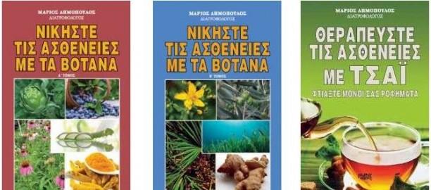 Ο Μάριος Δημόπουλος έχει είναι συγγραφέας των βιβλίων Νικήστε τις Ασθένειες με Τα Βότανα και του βιβλίου Θεραπεύστε τις Ασθένειες με Τσάι