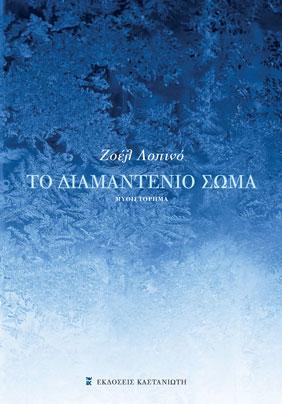 """Το εξώφυλλο του βιβλίου της Ζοελ Λοπινό """"Το Διαμαντένιο Σώμα"""""""