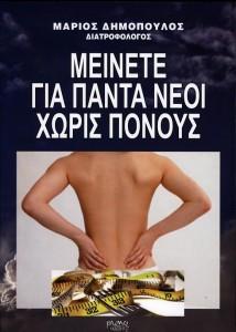 dimopoulos2
