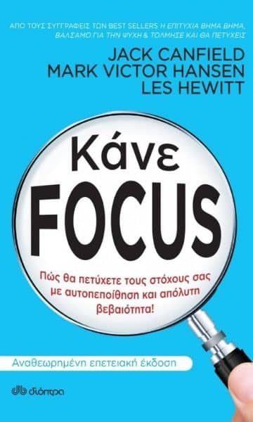 kane-focus-360