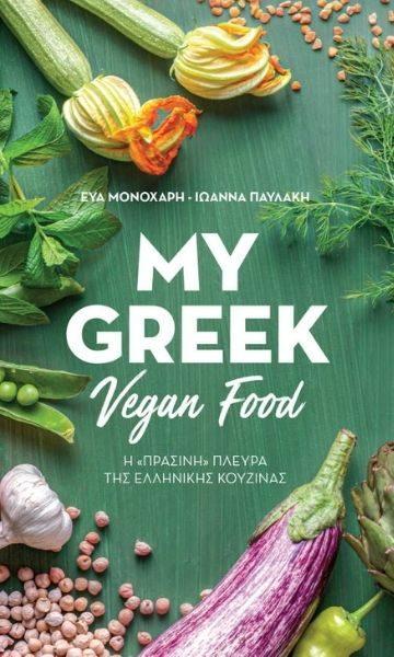 my-greek-vega-f00d-360x600
