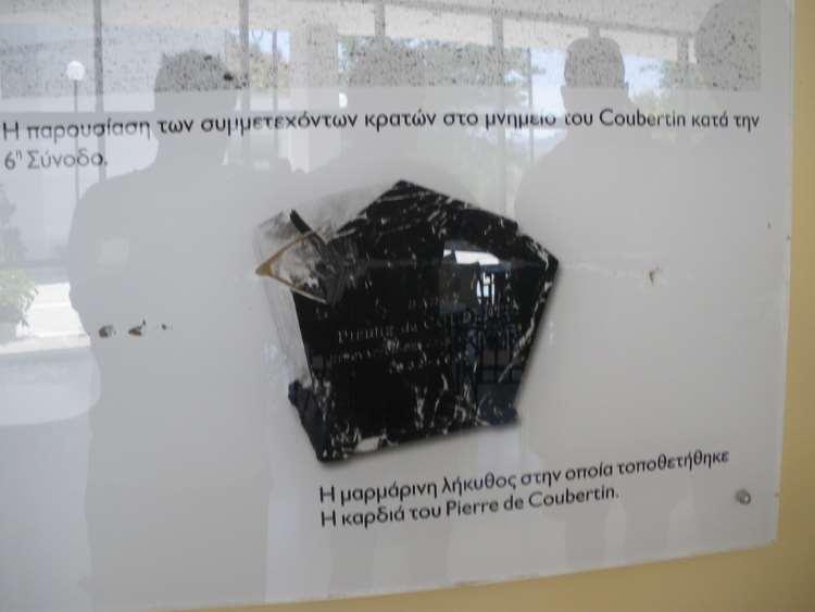 Η μρμάρινη λήκυθος στην οποία τοποθετήθηκε η καρδιά του Pierre de Coubertin